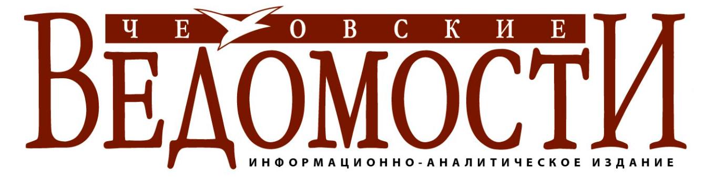 Чеховские Ведомости - Информационно-аналитическое издание