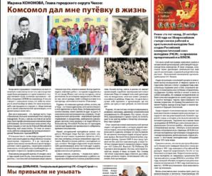Чеховские Ведомости №17