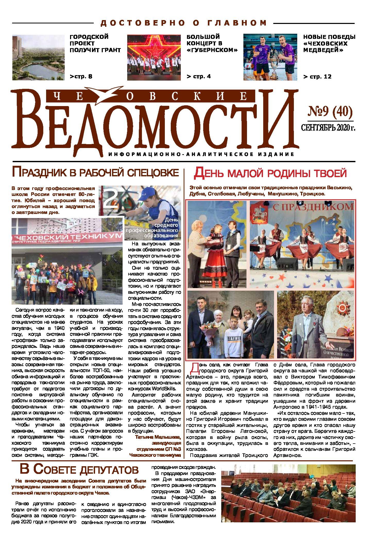 Чеховские Ведомости №40